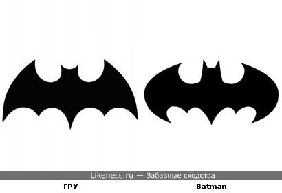 Знаки Бэтмена и ГРУ похожи