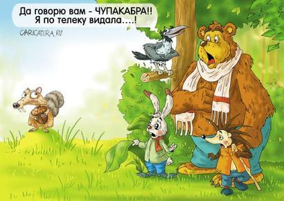 Яценюк, Яйценюх, Яйценюк, Чупакабра