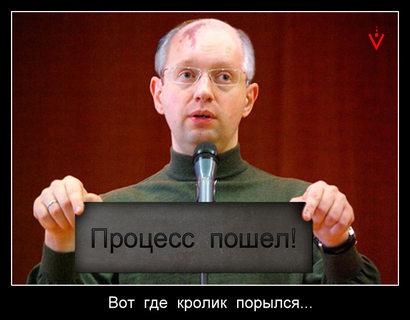 Яценюк, Горбачев