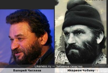 Валерий Чигляев и Иларион Чобану похожи...