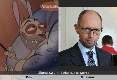 Рен напоминает Яценюка...