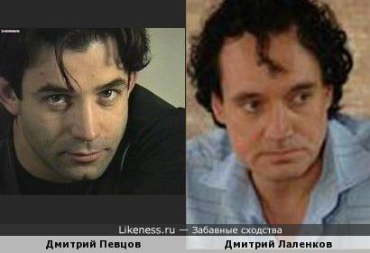 Дмитрий Певцов и Дмитрий Лаленков похожи...
