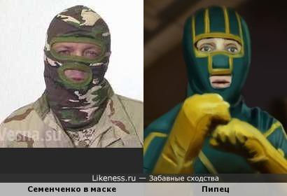 """Семенченко в маске напомнает """"супергероя"""