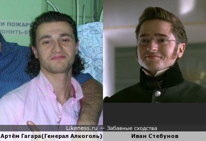 Генерал Алкоголь похож Ивана Стебунова