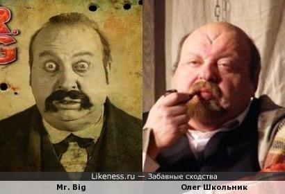 Mr. Big похож на Олега Школьника