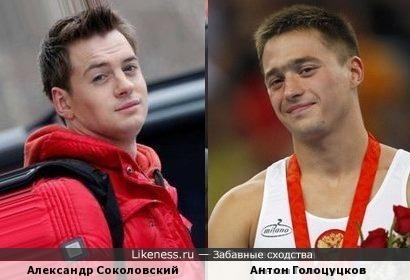 Актер Александр Соколовский немного похож на Антона Голоцуцкова