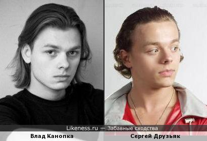 Влад Канопка и Сергей Друзьяк похожи...