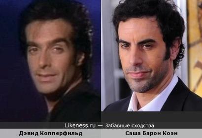 Саша Барон Коэн немного похож на молодого Дэвида Копперфильда