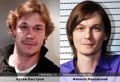 Артем Быстров и Филипп Янковский похожи...