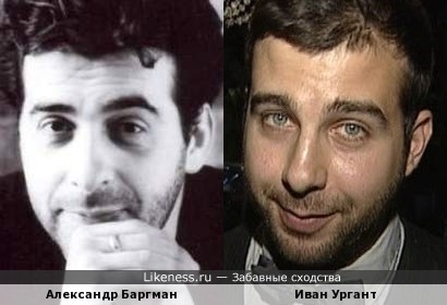 Александр Баргман на этом фото напомнил мне Ивана Урганта...