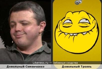 Семенченко похож на Тролля