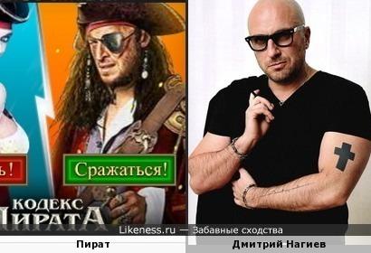 Пират в игре похож на Нагиева