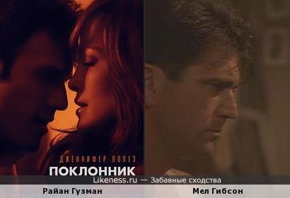 "Райан Гузман на афише фильма ""Поклонник"