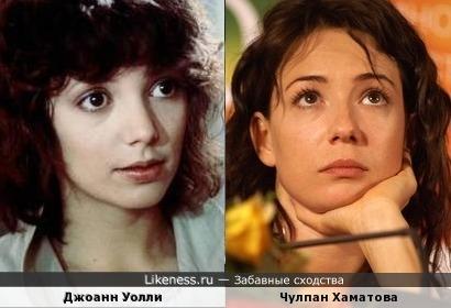 Джоанн Уолли и Чулпан Хаматова