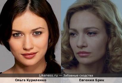 Ольга Куриленко и Евгения Брик