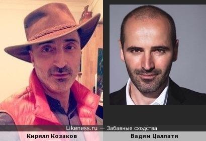 Кирилл Козаков и Вадим Цаллати