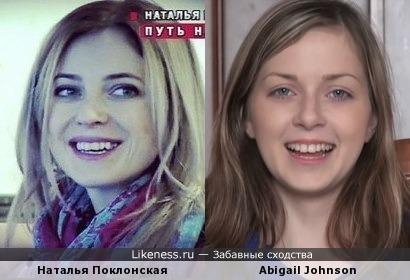 Наталья Поклонская и Abigail Johnson