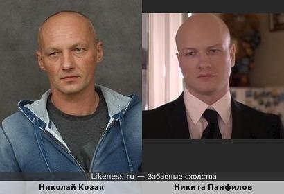 Николай Козак и Никита Панфилов похожи...