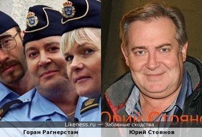 Горан Рагнерстам и Юрий Стоянов