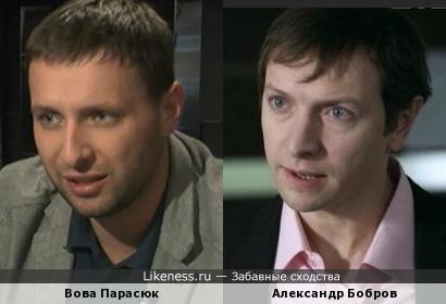 Парасюк похож на актера Александра Боброва