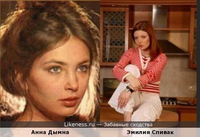 Анна Дымна похожа на Эмилию Спивак