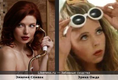 Эмилия Спивак похожа на Эрику Ожда