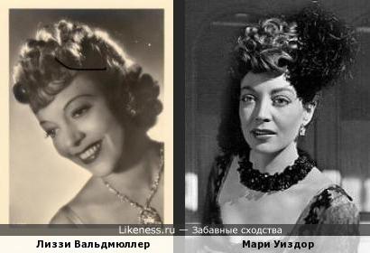 Лиззи Вальдьмюллер похожа на Мари Уиздор