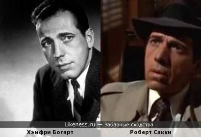 Хэмфри Богарт похож на Роберта Сакки