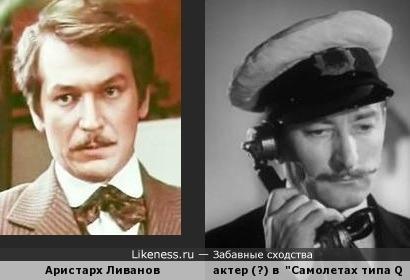 "Аристарх Ливанов похож на актера из ""Самолетов типа Q"""