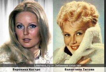 Вероника Кастро похожа на Валентину Титову