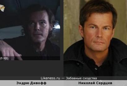 Эндрю Дивофф похож на Николая Сердцева