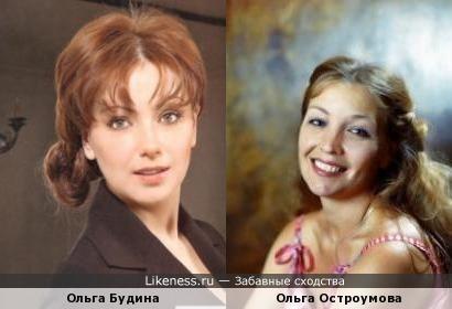 Ольга Будина похожа на Ольгу Остроумову