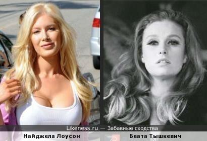 Найджела Лоусон похожа на Беату Тышкевич