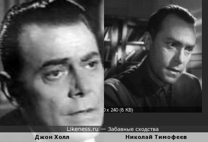 Джон Холл похож на Николая Тимофеева