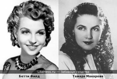 Бетти Филд похожа на Тамару Макарову