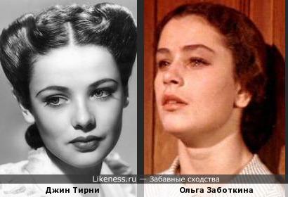 Джин Тирни похожа на Ольгу Заботкину
