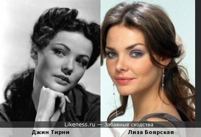 Джин Тирни похожа на Лизу Боярскую