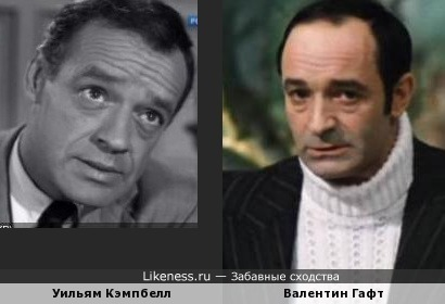 Уильям Кэмпбелл похож на Валентина Гафта