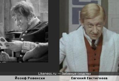 Йозеф Ровенски похож на Евгения Евстигнеева