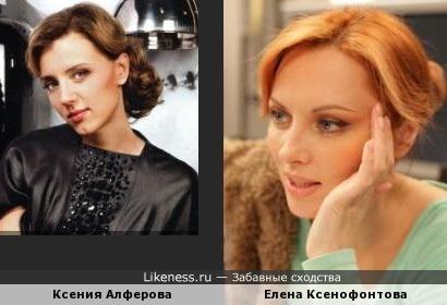 Ксения Алферова, похожа на Елену Ксенофонтову