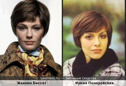Жаклин Биссет похожа на Ирину Понаровскую