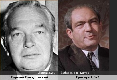 Тадеуш Гняздовский похож на Григория Гая