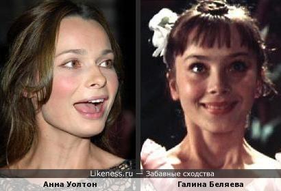 Анна Уолтон похожа на Галину Беляеву