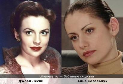 Джоан Лесли похожа на Анну Ковальчук