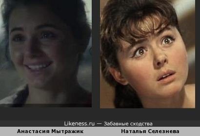 Анастасия Мытражик похожа на Наталью Селезневу