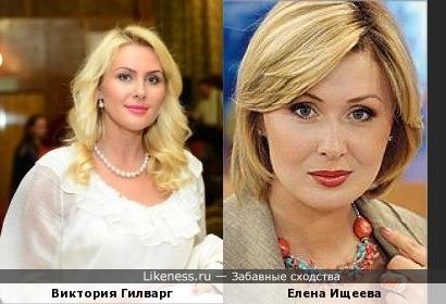 Виктория Гилварг похожа на Елену Ищееву