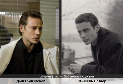Дмитрий Исаев похож на Мишеля Собюра