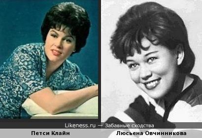Петси Клайн похожа на Люсьену Овчинникову