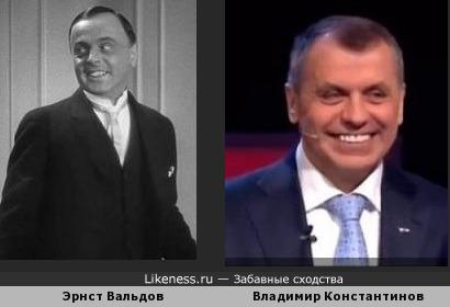 Эрнст Вальдов похож на Владимира Константинова