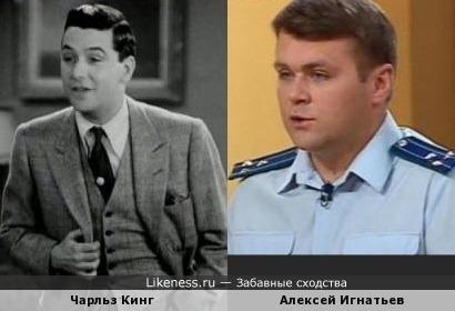 Чарльз Кинг похож на Алексея Игнатьева